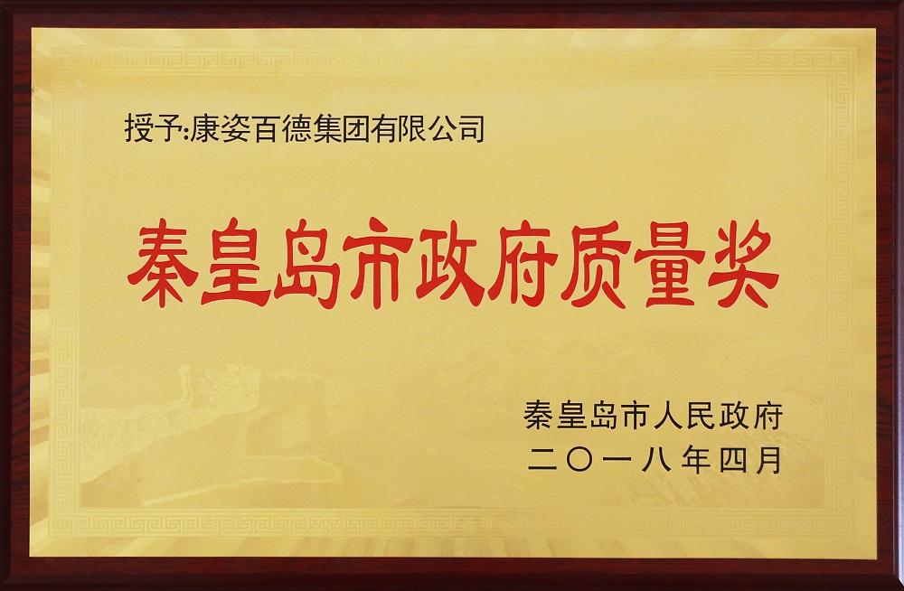 """秦皇岛市人民政府授权予""""秦皇岛市政府质量奖"""""""
