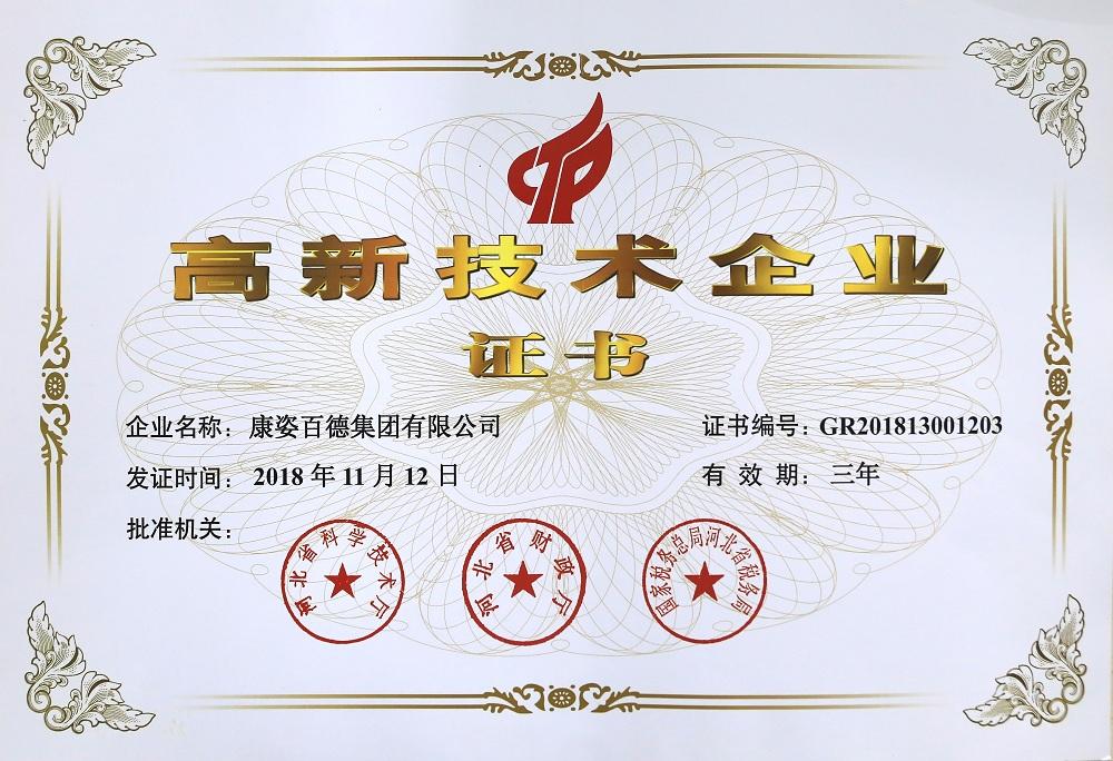 康姿百德荣获高新技术企业证书