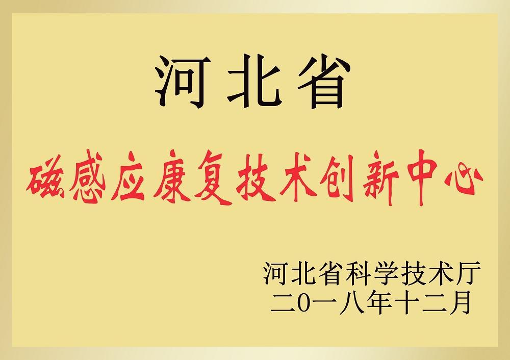 """河北省科学技术厅评定康姿百德为""""磁感应康复技术创新中心"""""""