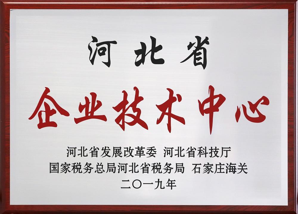康姿百德被授予河北省企业技术中心