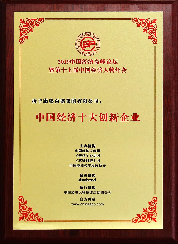 """康姿百德被授予""""中国经济十大创新企业""""荣誉称号"""