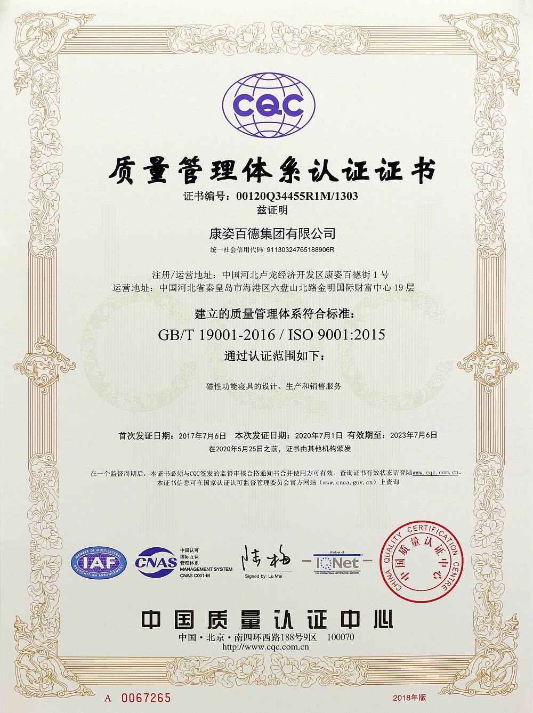 康姿百德联系多年顺利通过ISO9001质量体系认证,并获得证书