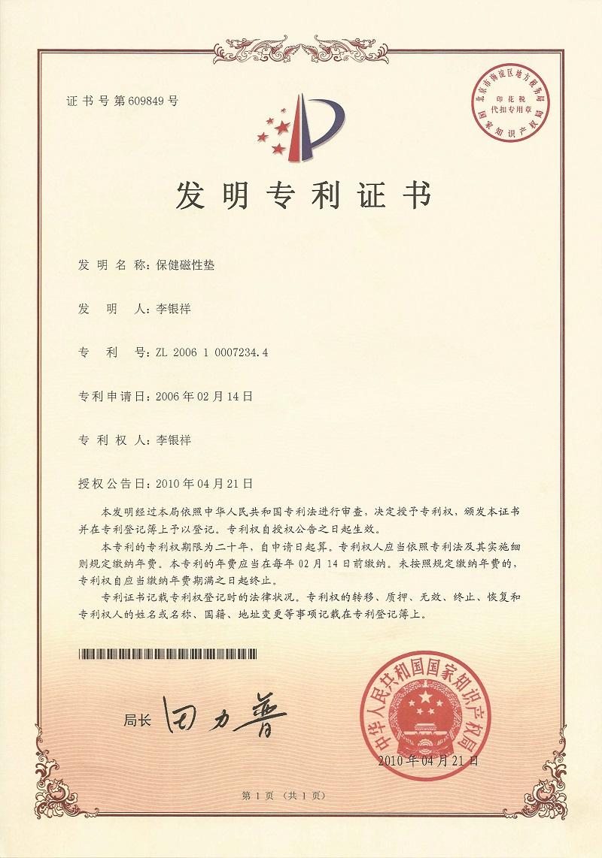 保健磁性垫发明专利证书