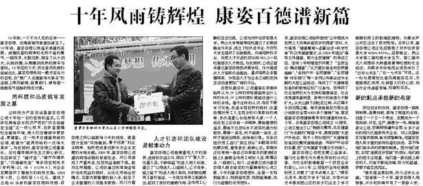 《中国消费者报》对康姿百德公司进行全面报道