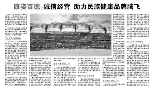 《中国消费者报》| 康姿百德:诚信经营 助力民族健康品牌腾飞