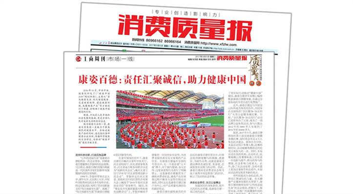 《消费质量报》报道康姿百德:责任汇聚诚信,助力健康中国