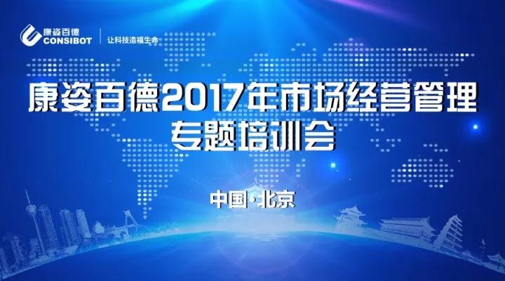 欢聚首都,喜迎易胜博备用网址2017年市场经营管理专题培训会
