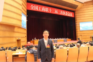 易胜博备用网址董事长李银祥出席全国工商联十二届二次执委会议