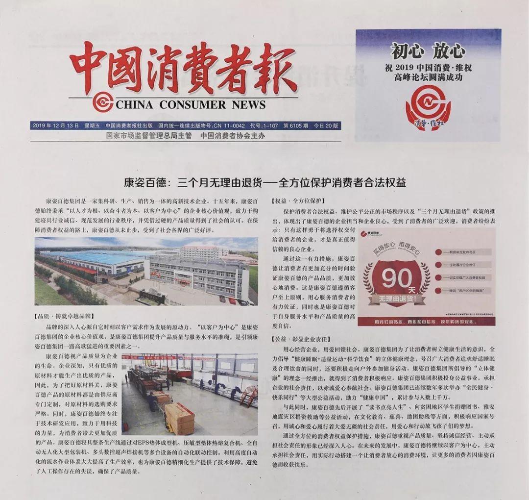 《中国消费者报》| 乐天堂官方网站:三个月无理由退货——全方位保护消费者合法权益