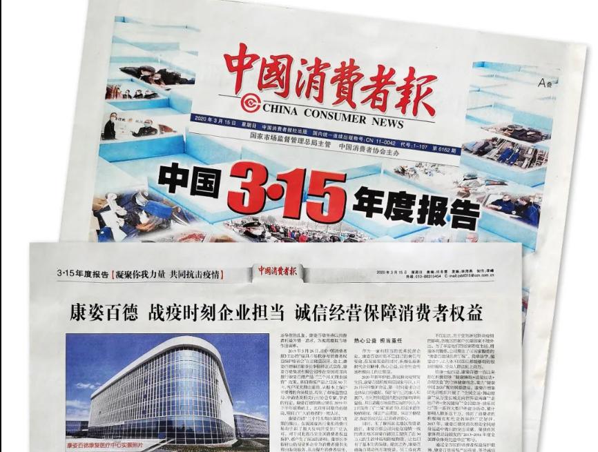 聚焦315 |《中国消费者报》再次报道乐天堂官方网站,以诚信经营赢消费者信赖!