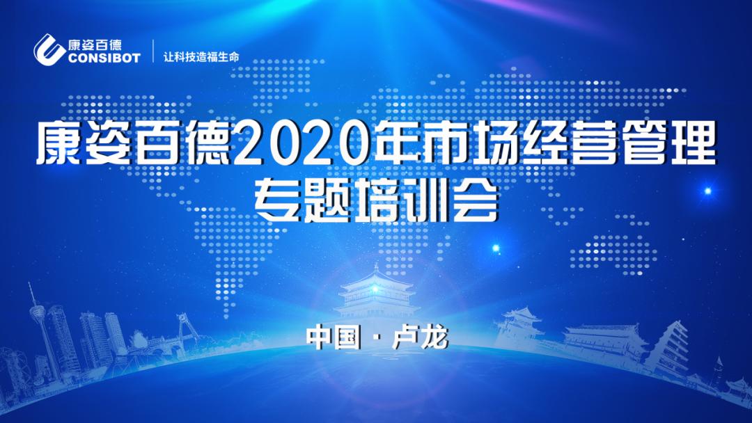 康姿百德2020年市场经营管理专题培训会圆满成功