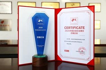 喜报 | 康姿百德荣获『2020年度中国企业社会责任百强企业、先锋人物』两项大奖!