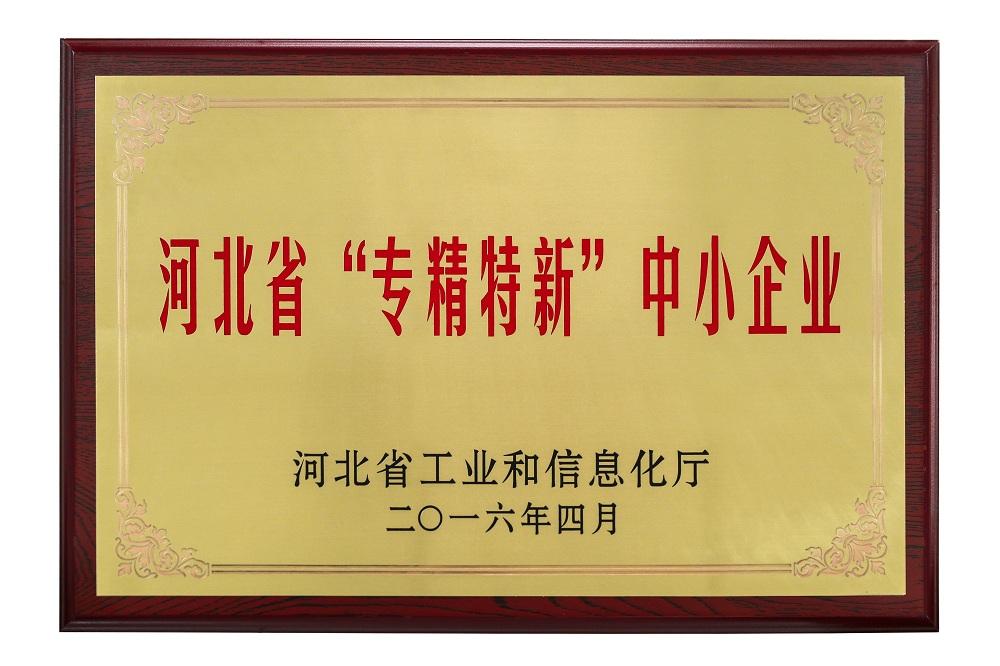 """河北省工业和信息化厅授予康姿百德""""河北省专精特新中小企业"""""""