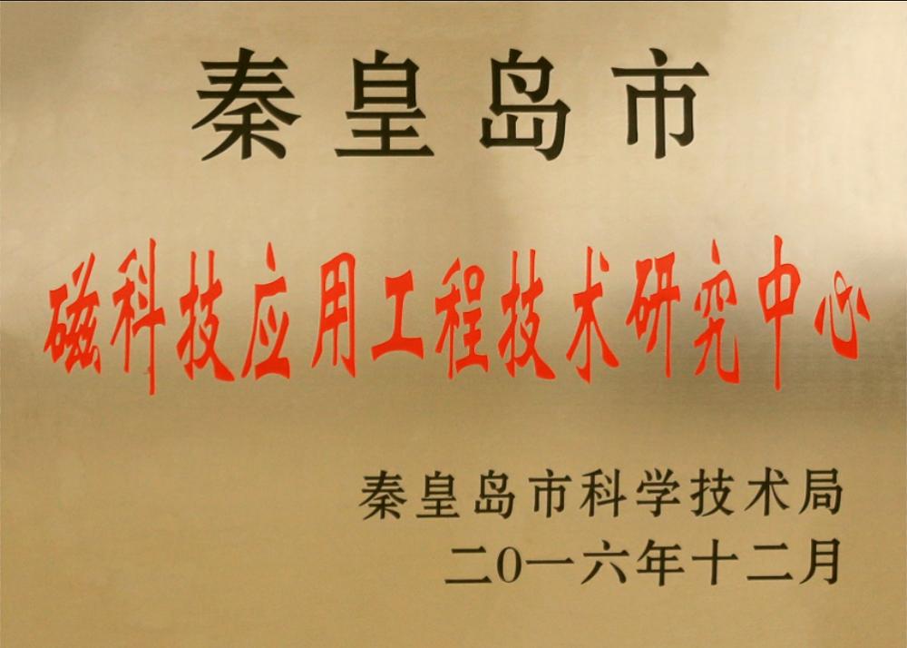 """康姿百德被评定为""""磁科技应用工程技术研究中心"""""""