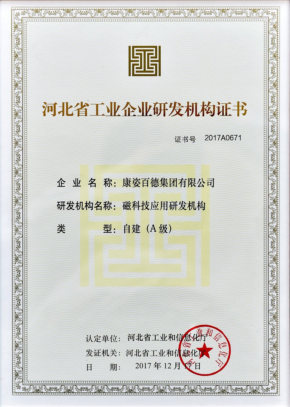 """河北省工业和信息化厅授予颁发康姿百德""""磁科技应用研发机构""""荣誉证书"""