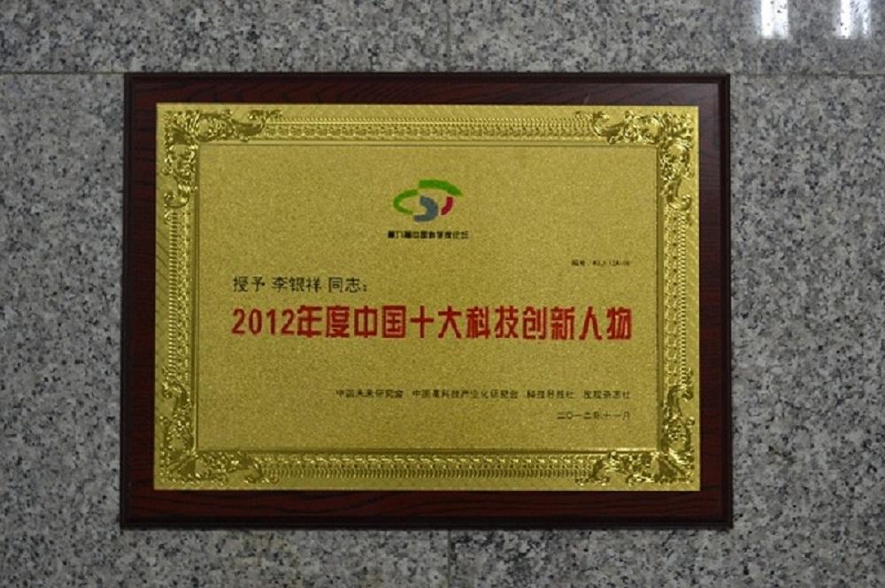 """康姿百德董事长李银祥被授予""""2012年度中国十大科技创新人物""""称号"""